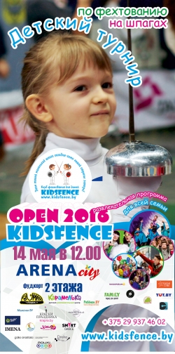 KIDS FENCE OPEN